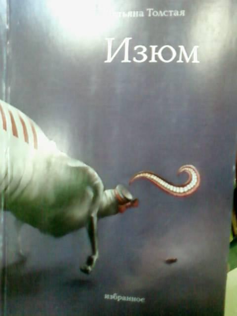 Иллюстрация 1 из 10 для Изюм - Татьяна Толстая | Лабиринт - книги. Источник: lettrice