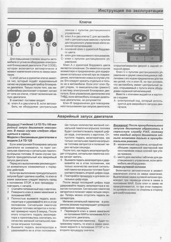 Иллюстрация 1 из 25 для Руководство по ремонту и эксплуатации Fiat Bravo/Brava, бензин/дизель, с 1995 г. выпуска | Лабиринт - книги. Источник: Ялина