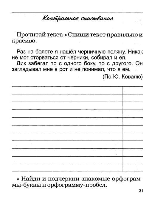 2100 контрольная по русскому языку 2 класс 2 четверь