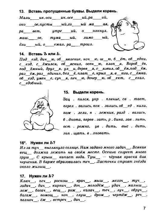 Гдз дидактической тетради по русскому языку 4 класс полникова