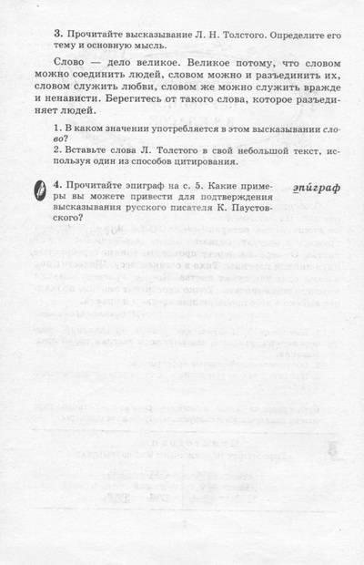 пахнова гдз класс 5 русский еремеева купалова
