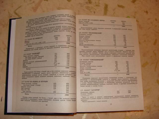 Скачать сборник рецептур диетическое питание