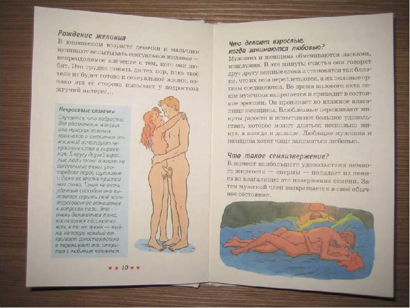 Книжка Про Секс С Картинками