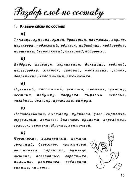 Класс решебник русскому полникова по дидактическая языку тетрадь 1