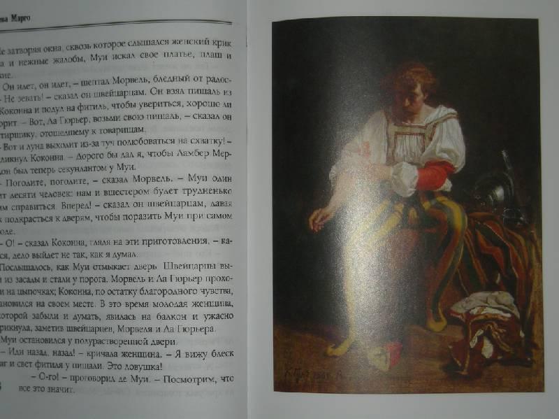 королева марго имена из книги виновника ДТП