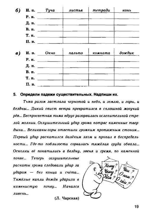 Решебник по русскому языку 4 класс фгос тетрадь