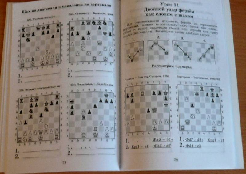 2 задач решебник шахматных год 1000 книга