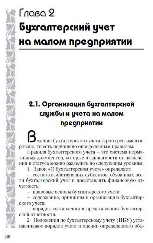 Иллюстрация 1 из 9 для Все о малом предпринимательстве - Иван Толмачев | Лабиринт - книги. Источник: Machaon