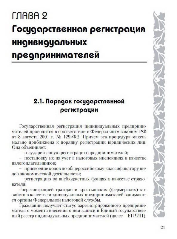 Иллюстрация 1 из 5 для Индивидуальные предприниматели: Практическое пособие - Антон Касьянов | Лабиринт - книги. Источник: Machaon