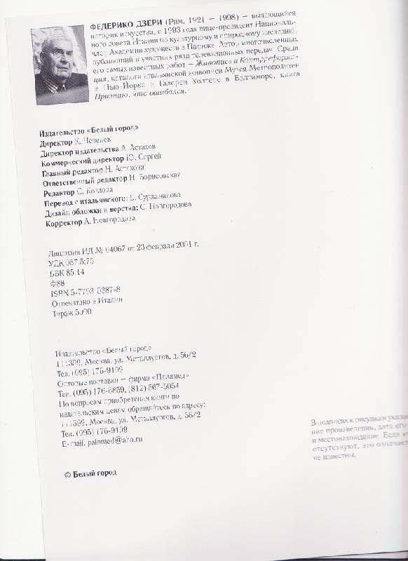 Иллюстрация 1 из 4 для Фридрих. Путник над морем тумана - Федерико Дзери | Лабиринт - книги. Источник: Knigo-love