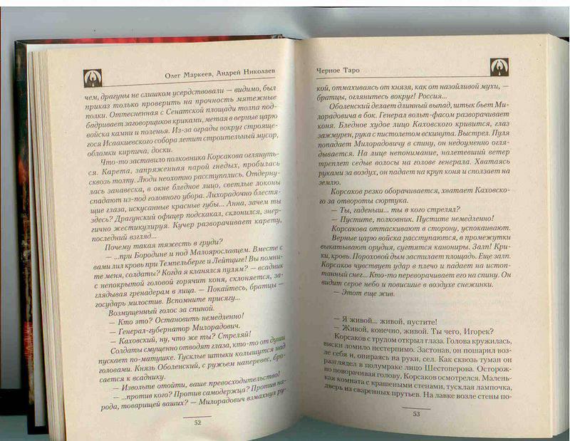 Иллюстрация 1 из 3 для Черное Таро - Маркеев, Николаев | Лабиринт - книги. Источник: Рыкова  Алевтина Алексеевна