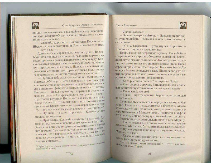 Иллюстрация 1 из 3 для Врата Атлантиды - Маркеев, Николаев | Лабиринт - книги. Источник: Рыкова  Алевтина Алексеевна