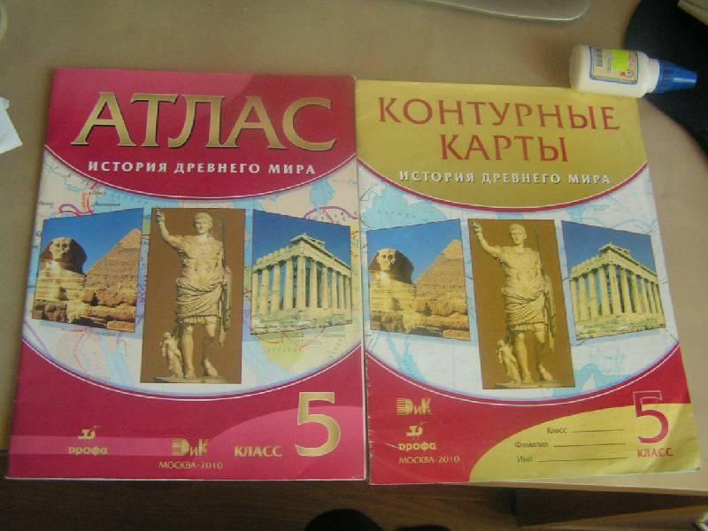 Атлас по история древнего мира 5 класс