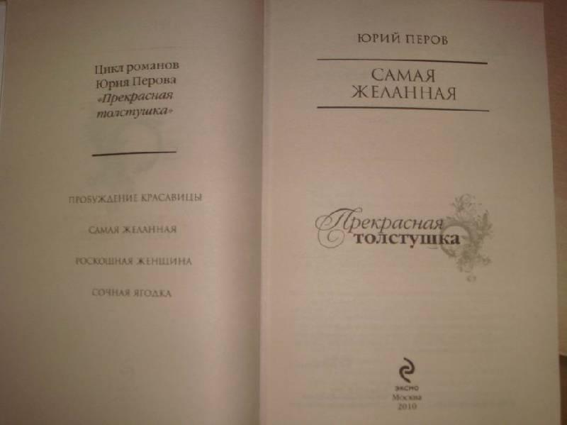 ЮРИЙ ПЕРОВ КНИГИ СКАЧАТЬ БЕСПЛАТНО