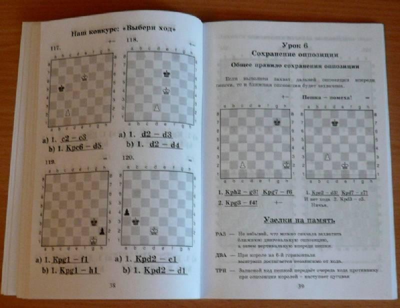 шахматных решебник 1000 год 2 задач книга