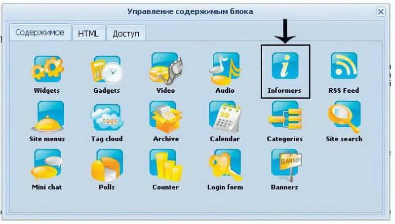 Ирина черепанова ucoz.создание сайтов книга cd как на сайте сделать новсти прокруткой