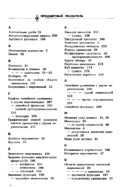 Алгебра 7 Класс Макарычев Феоктистов Учебник Гдз 2018