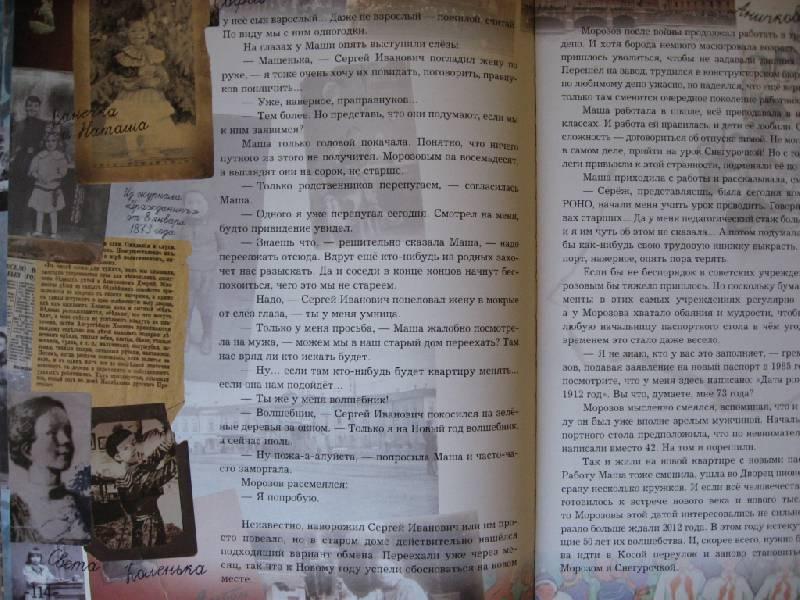 Юбилей сценарии поздравления пионеры