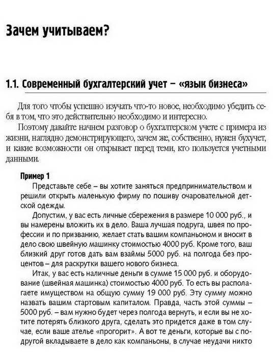 Иллюстрация 1 из 18 для Бухучет для начинающих. Как научиться составлять проводки - Наталья Шишкоедова | Лабиринт - книги. Источник: Ялина