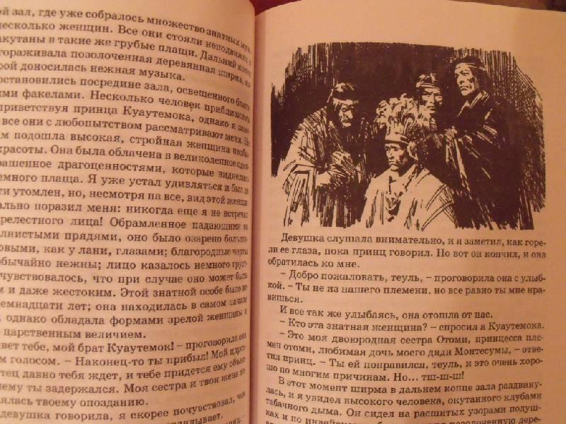 Иллюстрация 1 из 2 для Дочь Монтесумы - Генри Хаггард   Лабиринт - книги. Источник: Соболева  Алена