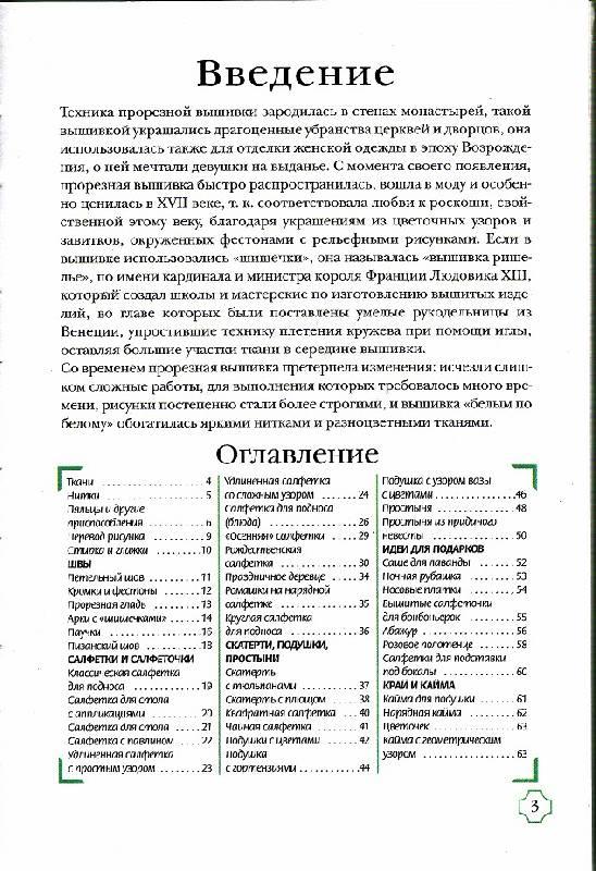 Иллюстрация 1 из 8 для Вышивка ришелье. Старинная техника в современном исполнении - Кристанини, Беллини | Лабиринт - книги. Источник: Oslik IA