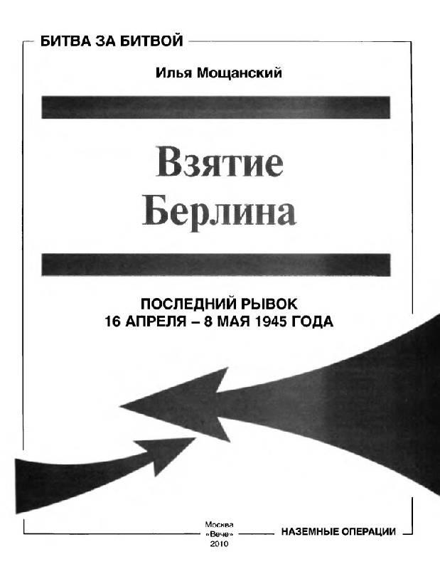Иллюстрация 1 из 50 для Взятие Берлина. Последний рывок. 16 апреля - 8 мая 1945 года - Илья Мощанский | Лабиринт - книги. Источник: Юта