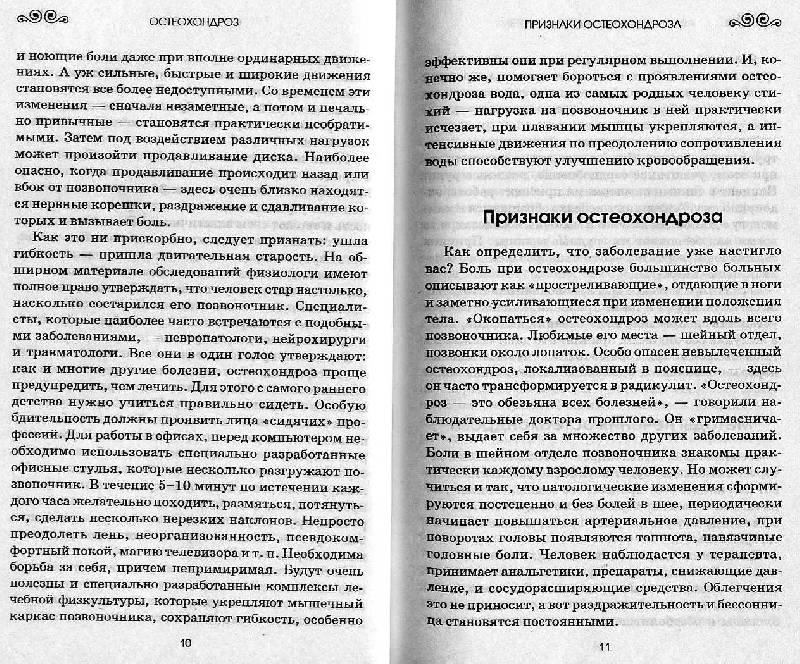 Иллюстрация 1 из 5 для Фитотерапия против остеохондроза и заболеваний суставов - Ольга Романова | Лабиринт - книги. Источник: Росинка