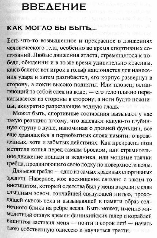 Иллюстрация 1 из 15 для Настольная книга для тех, у кого болит спина - Сара Ки | Лабиринт - книги. Источник: Росинка