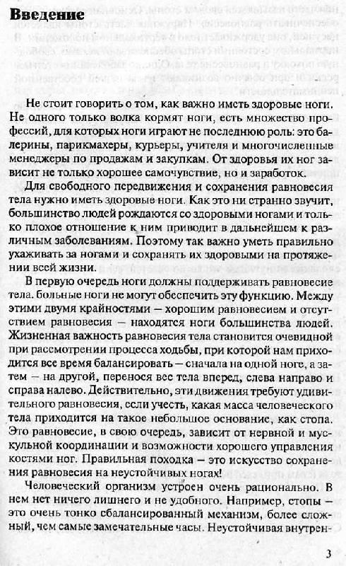 Иллюстрация 1 из 8 для Здоровые и красивые ноги - Борис Покровский | Лабиринт - книги. Источник: Росинка