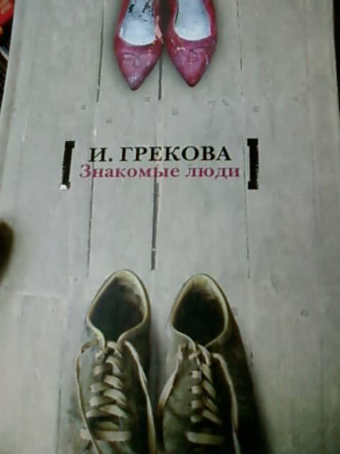 и грекова знакомые люди читать