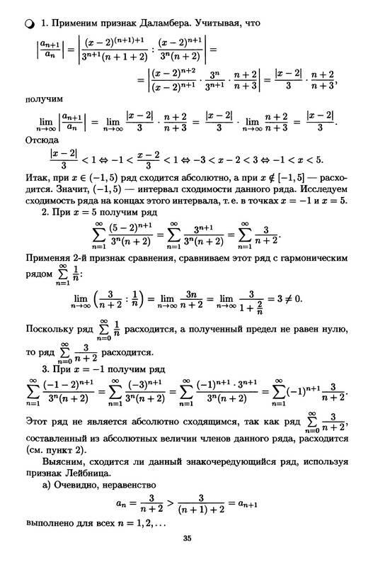 Сборник задач по математике высшей по лунгу гдз