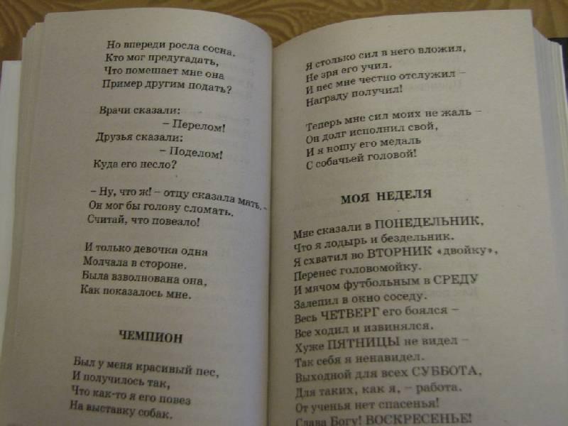 кто стих разбить себе голову православные