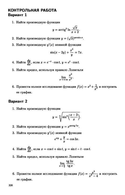 высшей лунгу по сборник гдз математике по задач