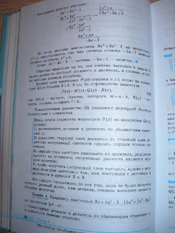 решебник по алгебре и начала математических
