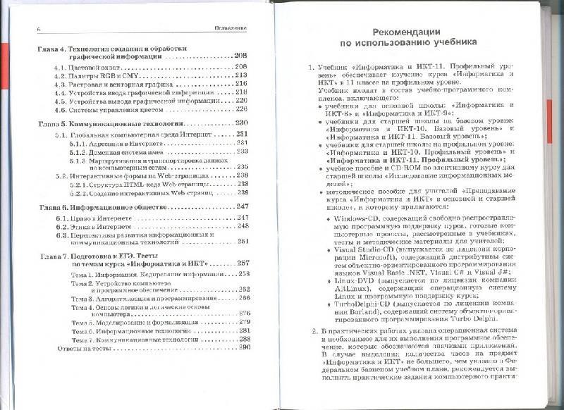 Информатика 11 класс угринович профильный уровень