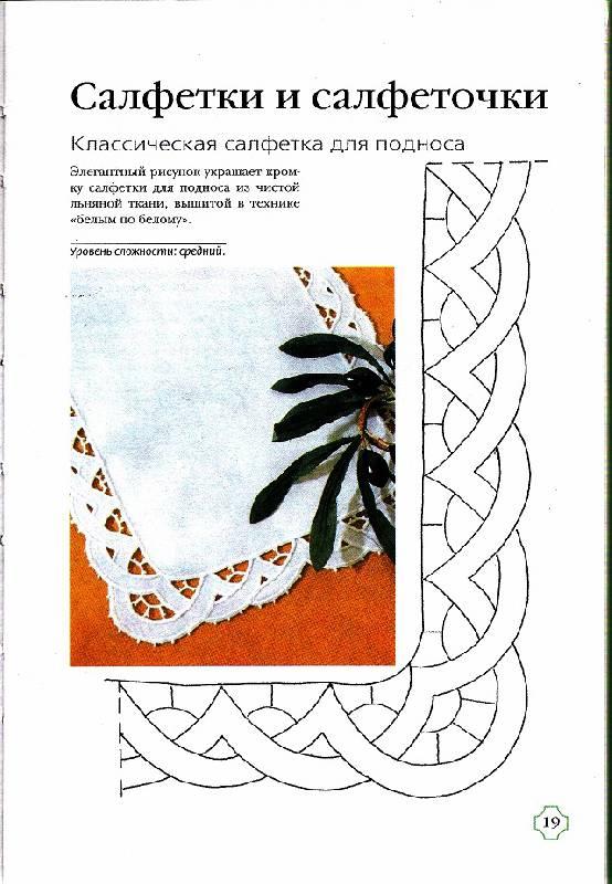 Книги о вышивке ришелье