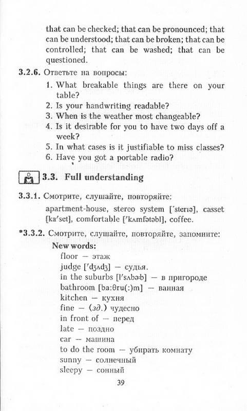Учебник По Английскому Языку Зеликман Решебник