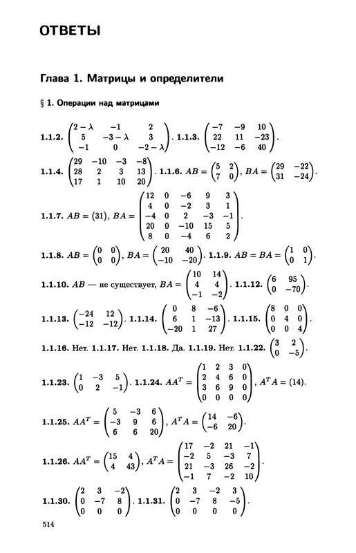 решебник 1 ответы курс лунгу решебник онлайн по математике высшей