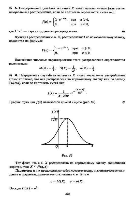 задачи по высшей математике с решением матюк,забелин,михайлюк шпаргалка