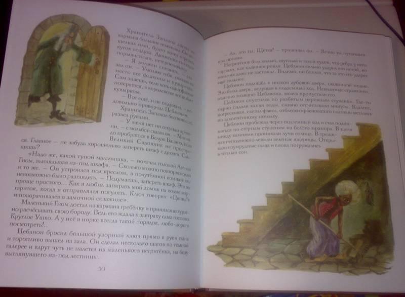 Учебник по географии фгос 5 класс читать онлайн