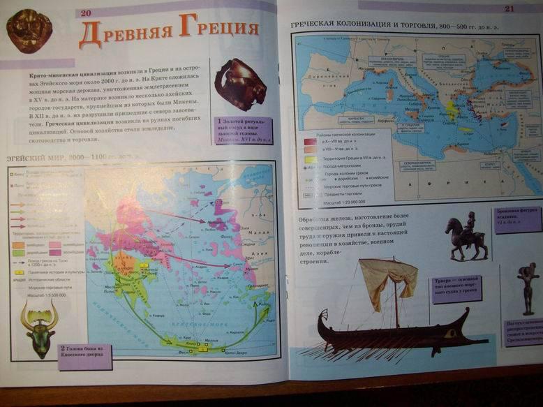 Древнего 5 мира история фгос решебник атлас класс