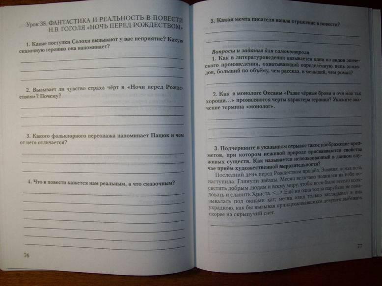 По рабочей 6 литературе онлайн класс тетради гдз по