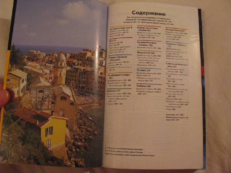 Иллюстрация 1 из 4 для Италия - Тим Джепсон   Лабиринт - книги. Источник: Королёва  Елена