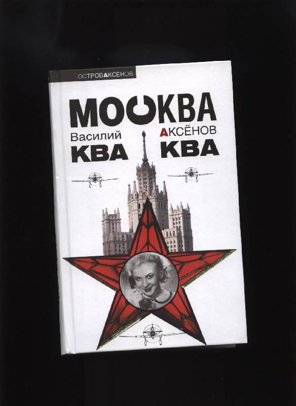 Иллюстрация 1 из 5 для Москва Ква-Ква - Василий Аксенов | Лабиринт - книги. Источник: Романтик-Негодяй