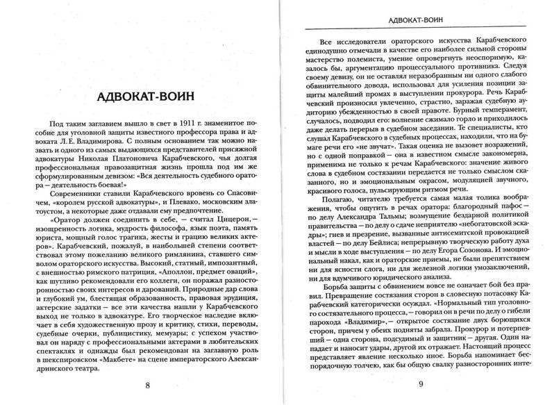 Иллюстрация 1 из 9 для Судебные речи - Николай Карабчевский | Лабиринт - книги. Источник: Kvaki
