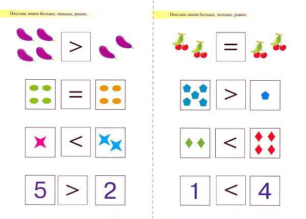 Математические игры 3 Класс примеры