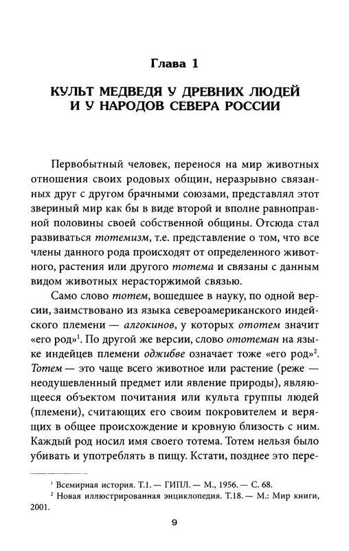 Иллюстрация 1 из 20 для Истоки медвежьей Руси - Леонтьев, Леонтьева | Лабиринт - книги. Источник: Ялина