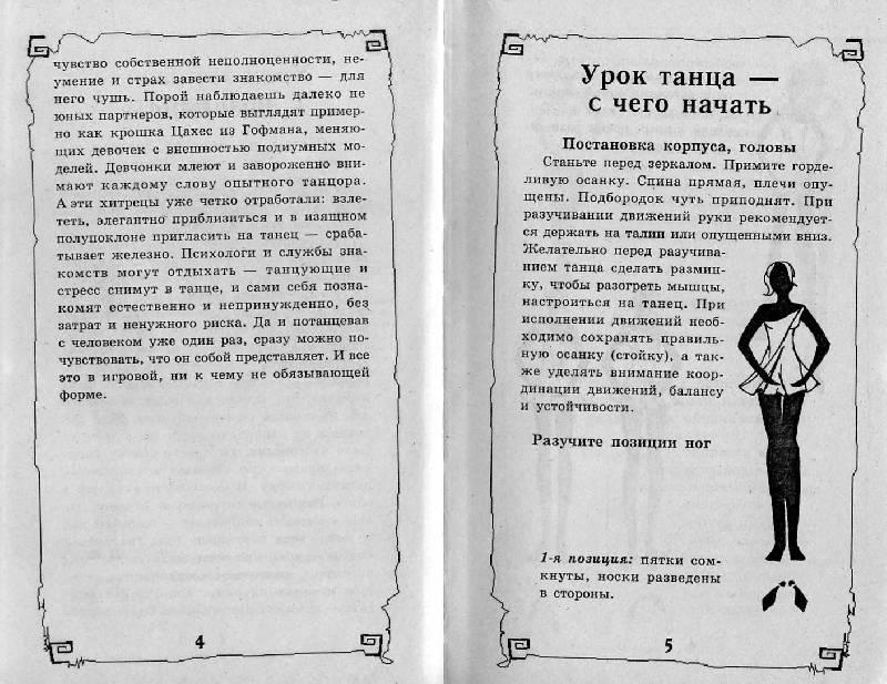 Иллюстрация 1 из 13 для Танцуют все! Клубные, бальные, восточные танцы - Цыганкова, Браиловская, Володина, Никос   Лабиринт - книги. Источник: Росинка