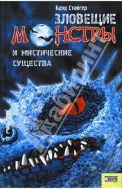 Иллюстрация 1 из 3 для Зловещие монстры и мистические существа - Брэд Стайгер | Лабиринт - книги. Источник: alex777