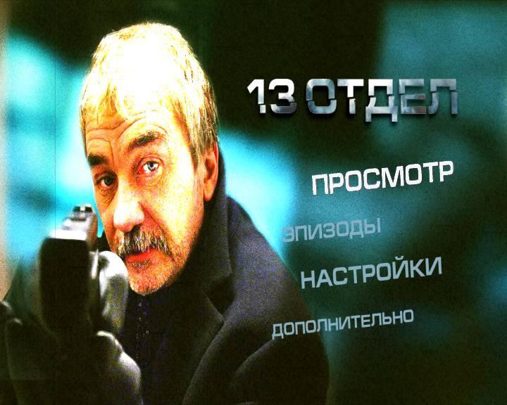 Иллюстрация 1 из 6 для Отдел 13 (DVD) - Жиль БеА | Лабиринт - видео. Источник: tat_skr